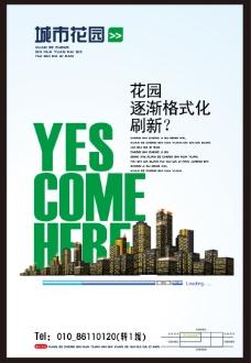 房地产  海报