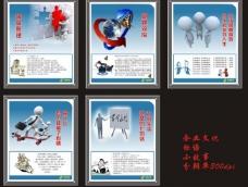 企业文化标语展板图片