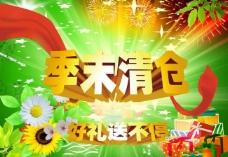 季末清仓海报图片