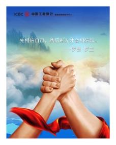 中国工商银行宣传海报