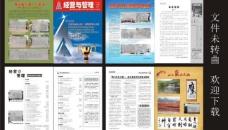 经营与管理画册图片
