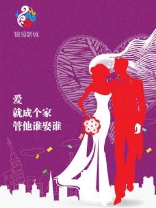矢量人物 爱情系列地产形像海报图片