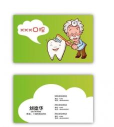 牙医名片图片