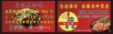 火锅店名片图片