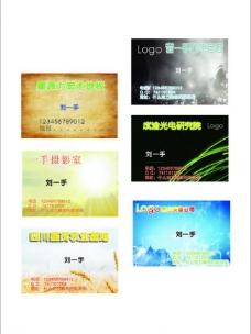 6张不同风格名片模版图片