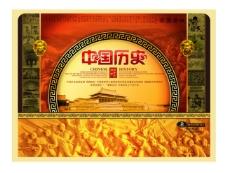 中国历史文学展板