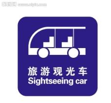 旅游观光车公共标识图片