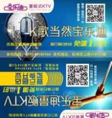 KTV公交车拉手广告图片