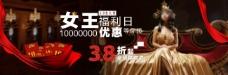 淘宝妇女节促销轮播广告
