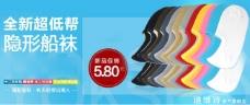 淘宝隐形袜子促销宣传广告
