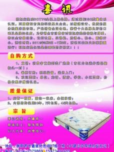 床垫宣传单图片