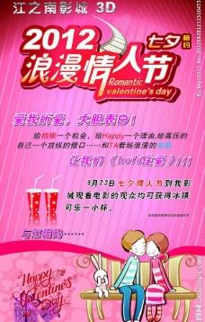 电影院情人节宣传x展架图片