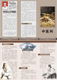 中医科3折页图片