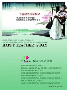 教师节背景