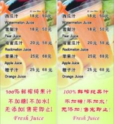 果汁单图片