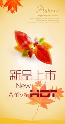 秋季新品上市海报矢量