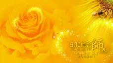9月10日教师节快乐