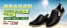 皮鞋男鞋海报图片