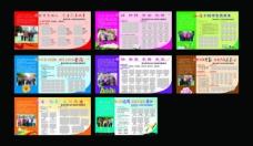 教师展板系列图片