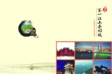 旅游手册封面图片