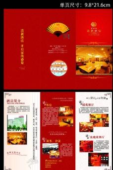 酒店折页设计图片