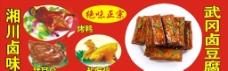 湘川卤味图片