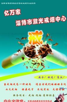 激光戒烟海报图片