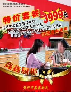 厨具宣传单图片