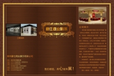 展览展示公司三折页图片