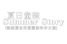 淘宝海报文字素材夏日童装韩版可爱