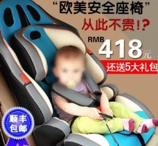 婴儿安全座椅banner图片