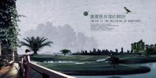 中国风地产文化展板