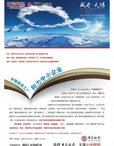 中银信贷工厂单页图片