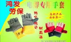 电焊专用手套图片