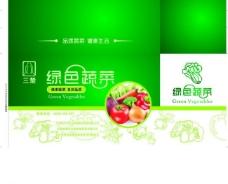 绿色蔬菜 蔬菜 蔬菜矢量图图片