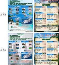 中旅宣传单图片