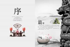 中国风背景素材海报