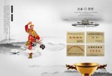 中国风企业荣誉展板