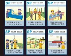 朗贝企业消防sp海报图片