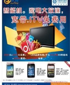 中国电信标志图片