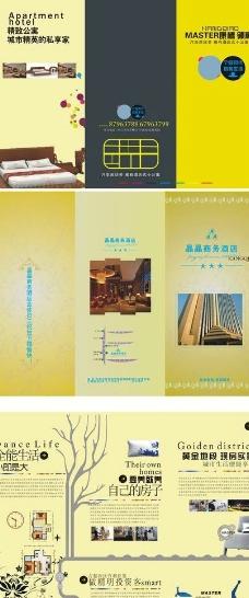三折页 vi 广告图片