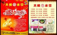 大娘水饺彩页图片