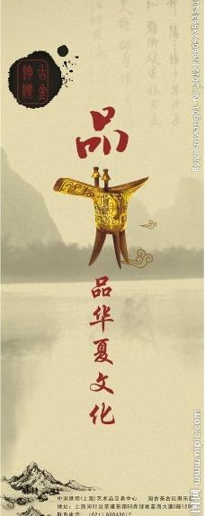 企业宣传海报设计 水墨宣传设计图片
