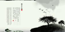 中国风企业文化展板海报