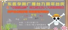 九周年台庆暨主持人大赛复赛图片