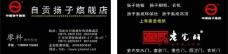 中国杨子集团名片图片