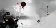 中国风茶艺展板