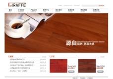 地板网站图片
