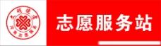河南志愿服务站图片
