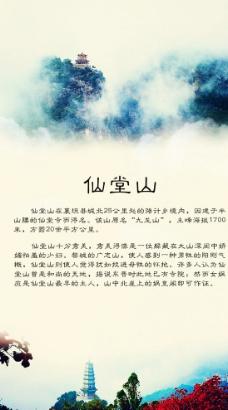 仙堂山宣传海报图片